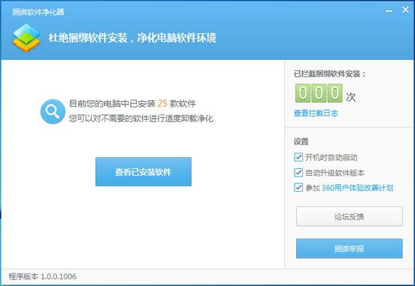 捆绑软件净化器 V1.0.0.1006