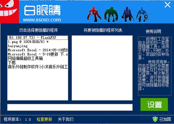 白眼睛窗口隐藏工具 v1.0 中文绿色版