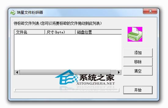 瑞星文件粉碎器 2007 19.0.0.25 绿色版