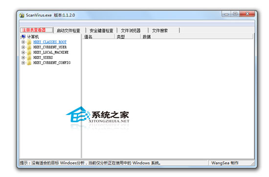 ScanVirus V1.1.2 绿色版