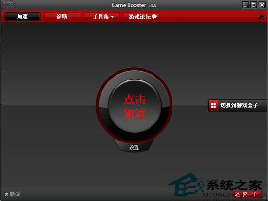 Game Booster V3.3 多国语言绿色便携版