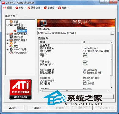 ATI Catalyst Control Center V11.12 For VISTA/Win7 简体中文官方安装