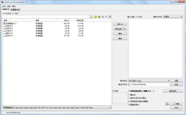 FastStone Photo Resizer(图片格式转换) V3.6 绿色汉化版