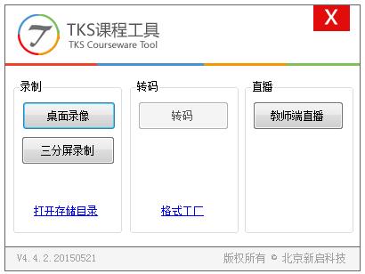 TKS课程工具 V4.4.2.20150521