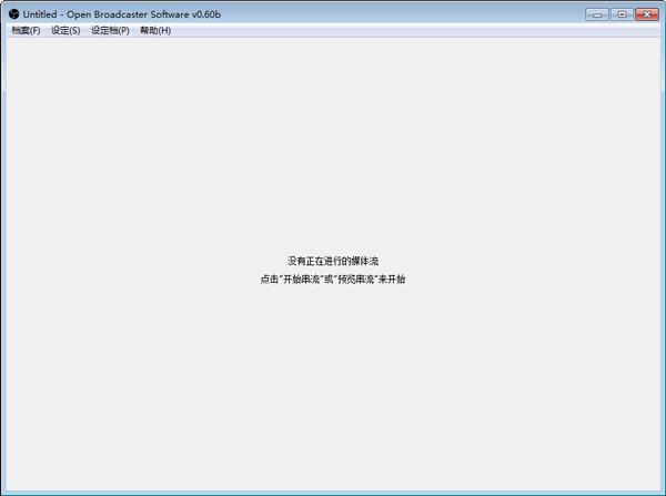 Open Broadcaster Software(直播录像软件) V0.60