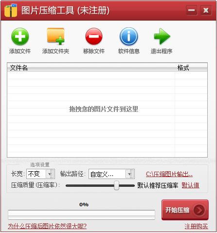 图片压缩工具 V3.2 绿色免费版