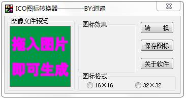 逍遥ICO图标转换器 V1.0 绿色版