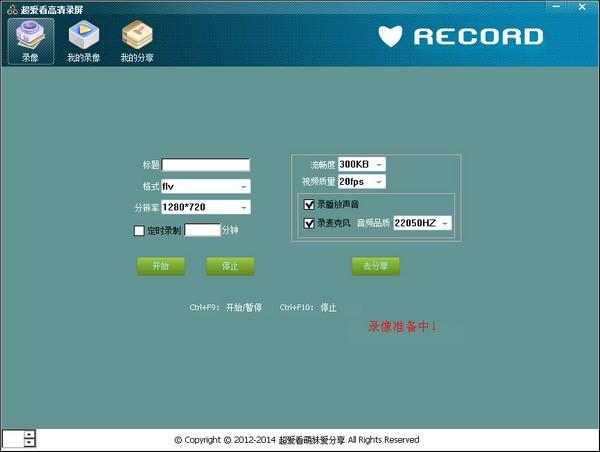 超爱看高清录屏 V1.3.2 绿色版