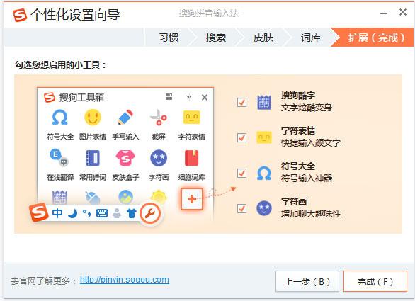 搜狗拼音输入法 V8.0.0l