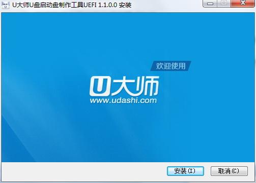 U大师U盘启动盘制作工具v2.3启动版