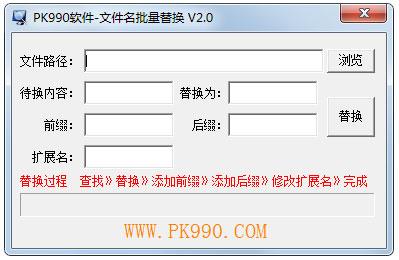 PK990文件名批量替换 V2.0 绿色版