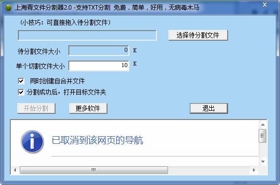上海青文件分割器 V2.0 绿色版