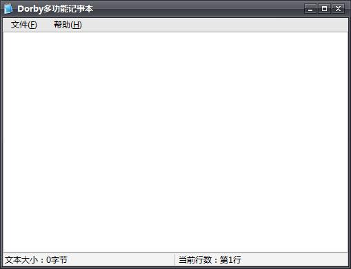 Dorby多功能记事本 V1.0.0.0 绿色版