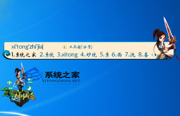 搜狗拼音输入法 V7.1e 不带广告安装版