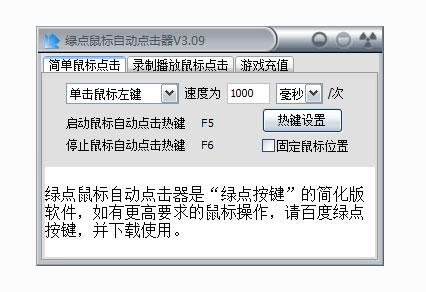 绿点鼠标自动点击器 V3.09 绿色免费版