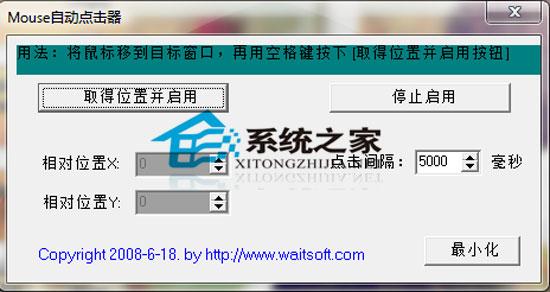WS鼠标自动按键器 1.0 绿色免费版