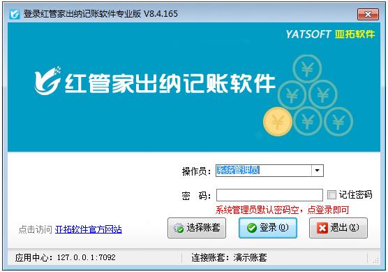 红管家财务出纳记账系统 V8.4.165