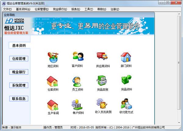 恒达仓库管理系统 V9.0