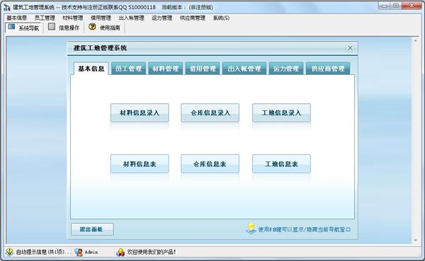 科羽建筑工地管理系统 V1.0