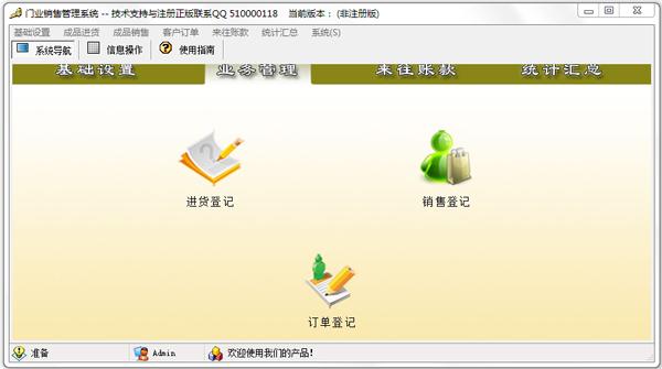 门业销售管理系统 V4.0