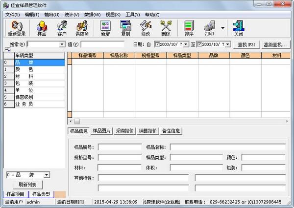 佳宜样品管理软件 V2..05 企业版