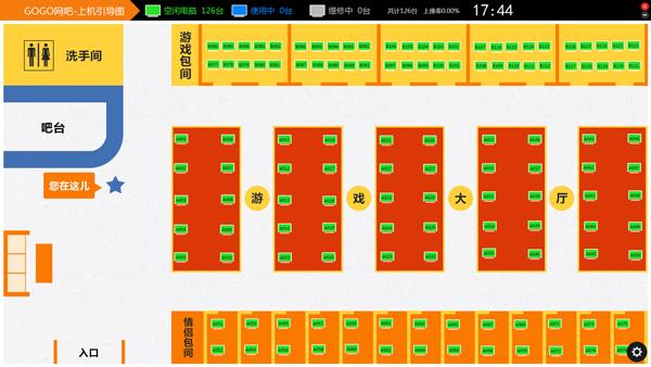 GOGO网吧上机引导图 V1.0