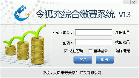 令狐充综合缴费系统 V1.3 绿色版