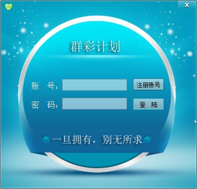 群彩计划重庆时时彩计划软件 V14.11 绿色版