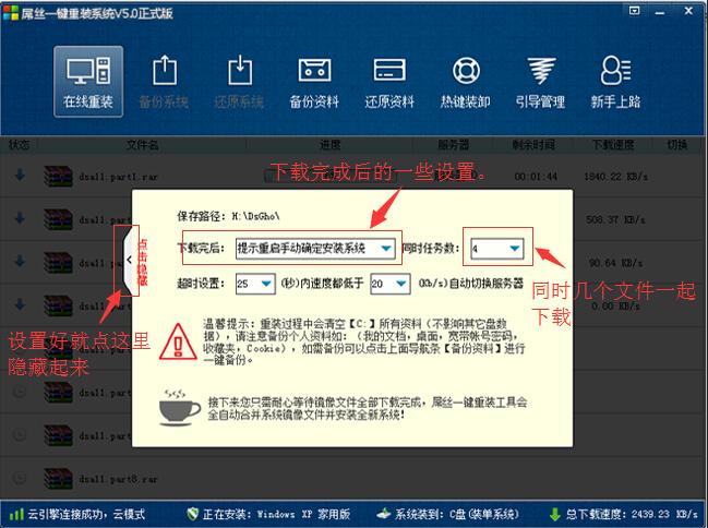 屌丝一键重装系统工具v6.0  3