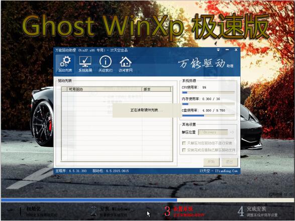 屌丝一键重装系统工具v6.0  10