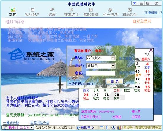 中国式理财软件 2.2.3.2 绿色免费版