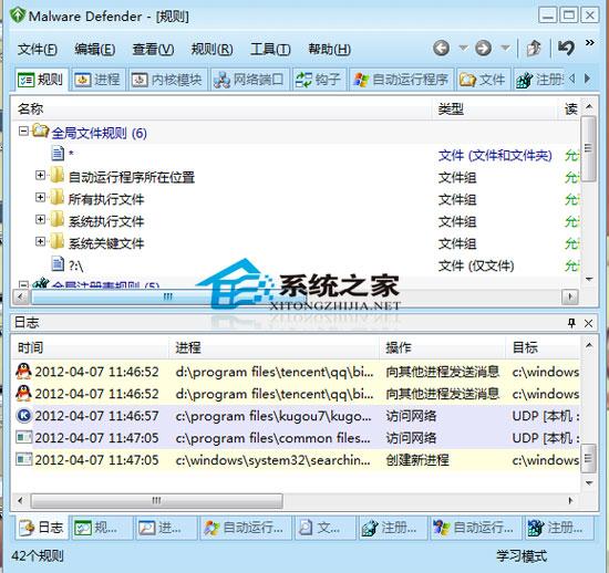 Malware Defender(主机入侵防御) V2.7.3 多国语言绿色免费版