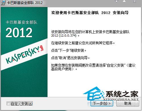 卡巴斯基安全部队 2012 Kis 12.0.0.374 简体中文版