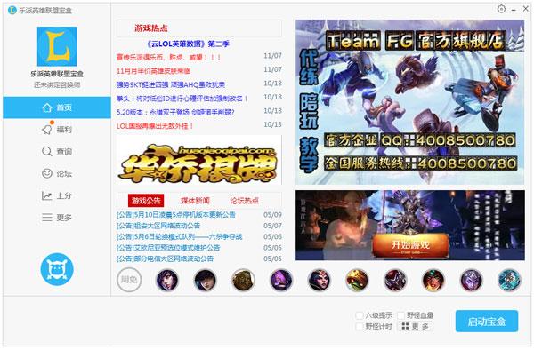 乐派英雄联盟宝盒 V3.2.0705