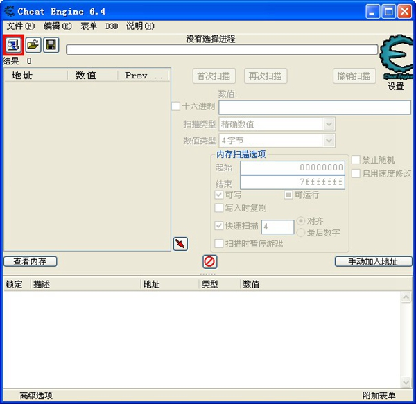 CE修改器(Cheat Engine) V6.4