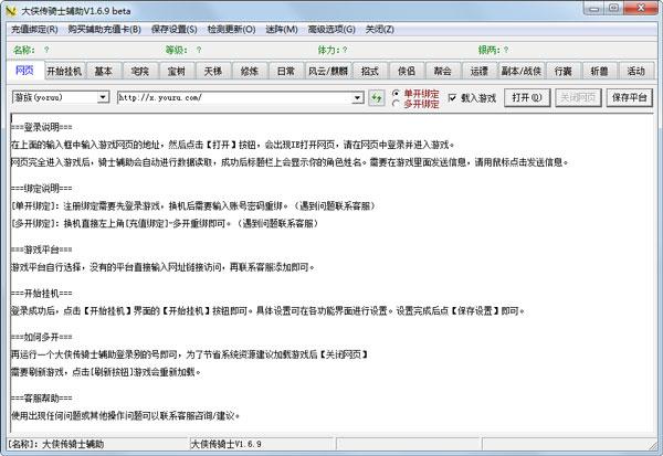 大侠传骑士辅助 V1.6.9 beta 绿色版
