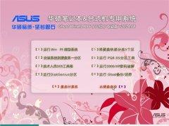 华硕笔记本&台式机专用系统 GhostWin8.1 X86专业版(32位)2014.08