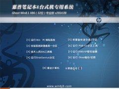 惠普笔记本&台式机专用系统 GhostWin8.1 X86专业版(32位)2014.08