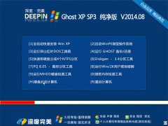 深度·至尊 Ghost XP SP3 纯净精简版【珍藏版】 V2014.08