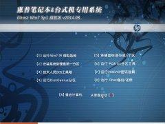 惠普笔记本&台式机专用系统 Ghost Win7 旗舰版 v2014.08