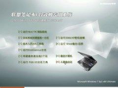 联想笔记本&台式机专用系统 Ghost Win7 Sp1 64位旗舰版 v2014.08