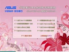 华硕笔记本&台式机专用系统 Ghost Win7 64位 旗舰版 v2014.08