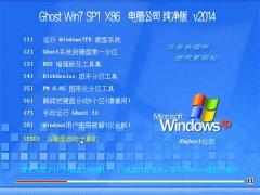 Ghost Win7 SP1 x86 电脑公司纯净版 2014