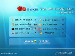 番茄花园 Ghost Win7 SP1 X86 完整纯净版 v2014