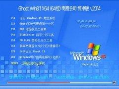 电脑公司 Ghost Win8.1 X64 纯净版  免激活  v2014