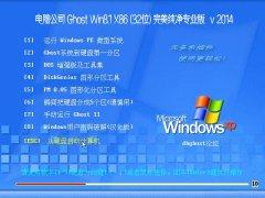 电脑公司 Ghost Win8.1 X86(32位) 完美纯净专业版 v2014