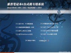 惠普笔记本&台式机专用系统Ghost Win8.1(32位)专业纯净版 v2014