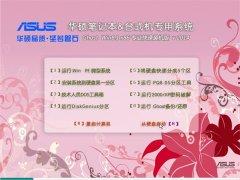 【2014.09】华硕专用GhostWin8.1x86(32位)专业装机版系统