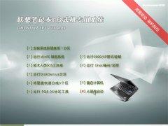 联想专用系统 GHOST XP SP3 v2014.09 海量驱动DVD版