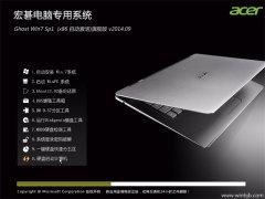 宏碁笔记本&台式机Ghost_Win7(x86 自动激活)旗舰装机版2014.09